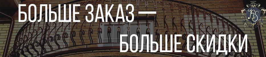 Художественная ковка Москва и Московская область